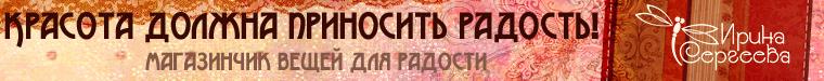 Магазин Ирины Сергеевой  на Ярмарке мастеров