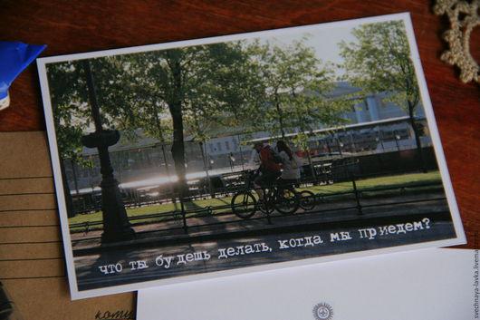 """Открытки на все случаи жизни ручной работы. Ярмарка Мастеров - ручная работа. Купить тёплая открытка """"Что ты будешь делать?"""". Handmade."""