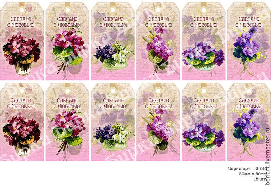 Бирка для цветов