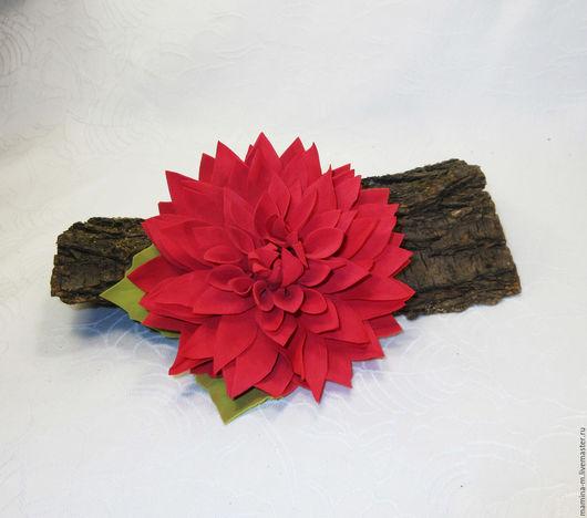 «Виктория» георгин из фоамирана, брошь. Диаметр цветка 12 см.  МамиНа мастерская. Ярмарка мастеров