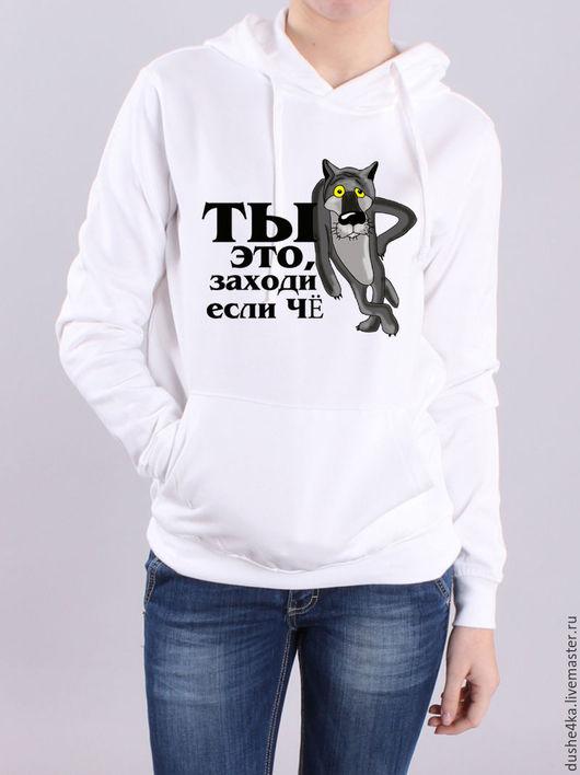 """Кофты и свитера ручной работы. Ярмарка Мастеров - ручная работа. Купить Толстовка, свитшот с авторским принтом """"Волк. Ты это, заходи если че!"""". Handmade."""