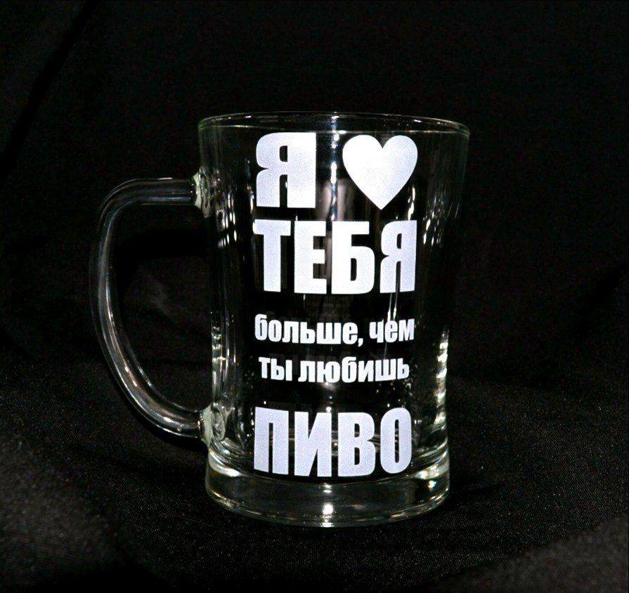 Я люблю тебя ПИВО, Кружки, Краснодар,  Фото №1