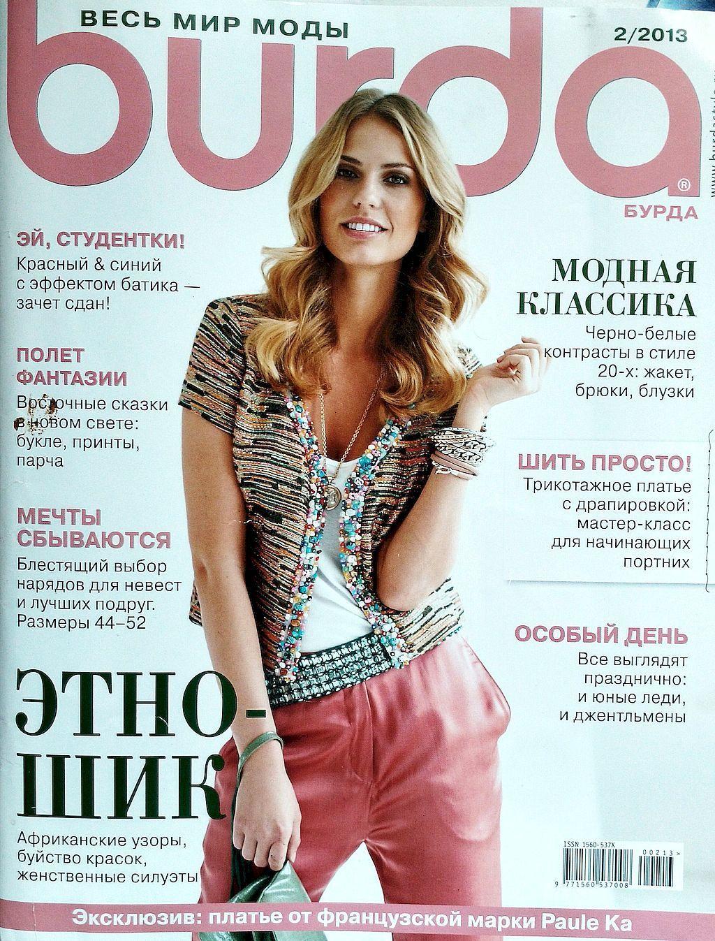 Журнал Burda Moden №  2/2013, Выкройки для шитья, Москва,  Фото №1