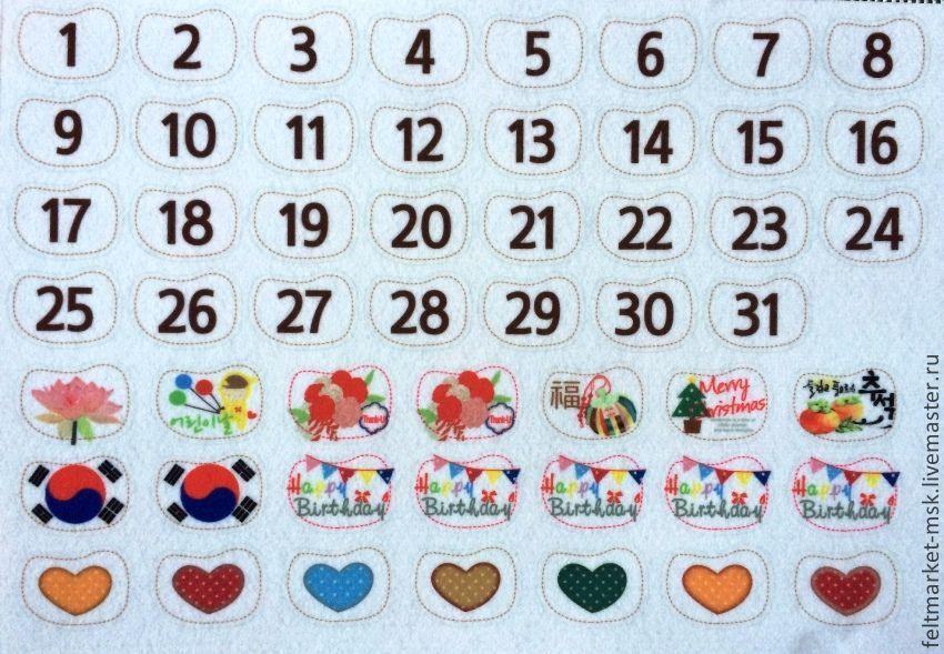 Календарь с цифрами