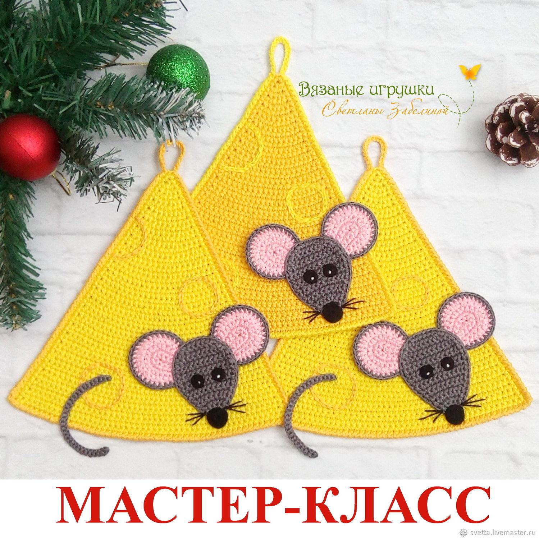 """""""Сырные мышки"""" мастер-класс по прихватке (крючок), Схемы для вязания, Анапа,  Фото №1"""