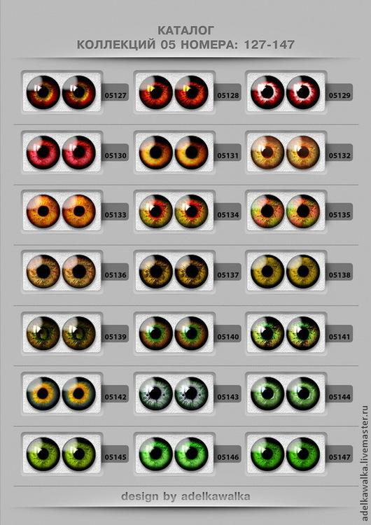 Стеклянные глазки для игрушек. Коллекции 7