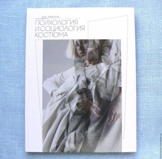 Книга. Книга о моде. Мода. Дизайн. Дизайн одежды. Психология моды. Социология моды. Модная одежда. Дизайнерская одежда.