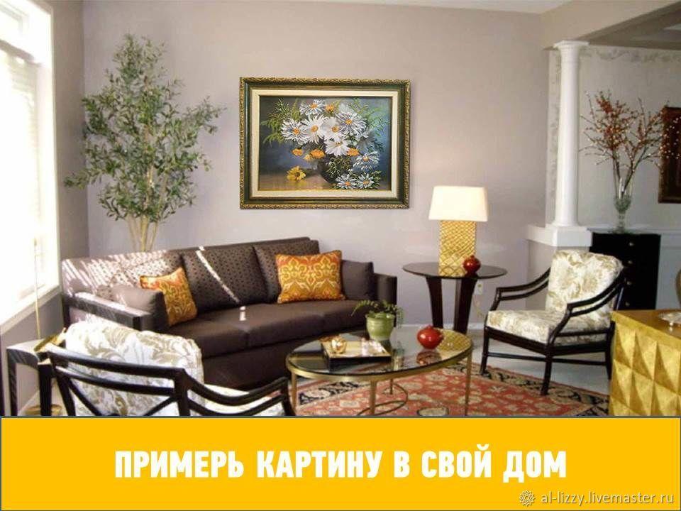 Примерьте картину в свой дом, Дизайн, Черкесск,  Фото №1