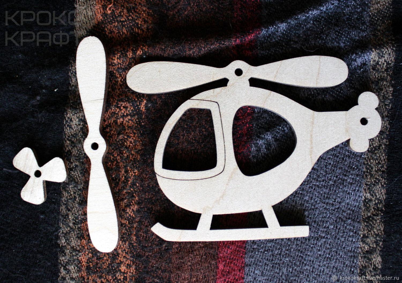 Комплект Вертолетик