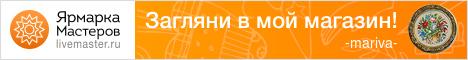 http://cs1.livemaster.ru/storage/01/b8/95d830719a652827672fc42f9ddt.jpg