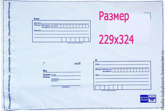 Упаковка ручной работы. Ярмарка Мастеров - ручная работа. Купить Пакет почтовый, пакет пластиковый 229х324. Handmade. Белый, пакет