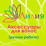 LILIA - аксессуары для волос - Ярмарка Мастеров - ручная работа, handmade