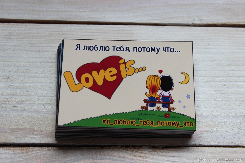 Подарок для любимой/любимого Причины моей любви Love is, Подарочные наборы, Октябрьск, Фото №1