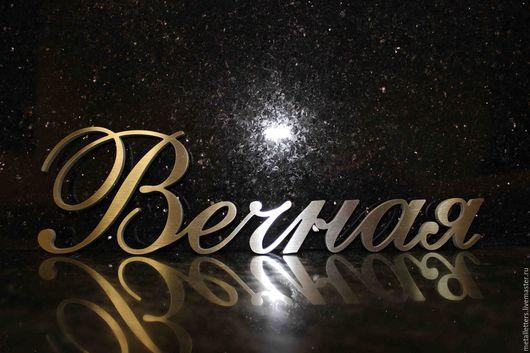 Дизайн экстерьера ручной работы. Ярмарка Мастеров - ручная работа. Купить Прописные буквы из нержавеющей стали. Handmade. Серебро, латунь