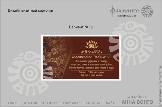 № 1. Визитка в коричневых тонах с орнаментом. Стоимость дизайна с Вашими контактами 300 рублей.