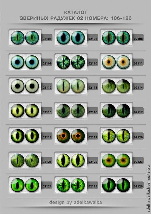 Стеклянные глазки для игрушек. Звериные 6