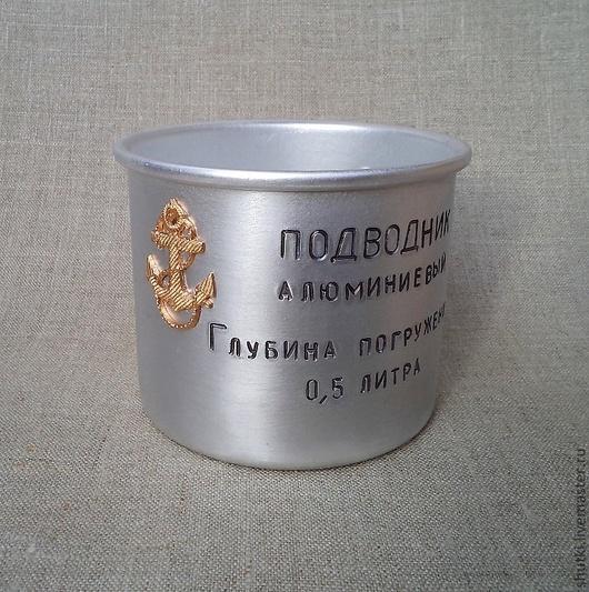 Алюминиевая кружка в подарок подводнику!
