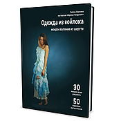"Материалы для творчества handmade. Livemaster - original item Lubov Voronina`s ""Felted Clothing.Encyclopedia"". Handmade."