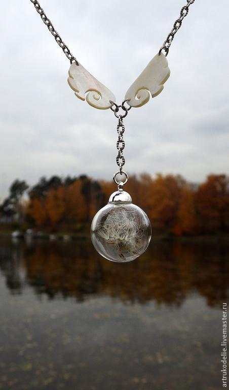 Легкий нежный кулон `Окрыленность`. Полая стеклянная сфера, стеклянный шар заполнен настоящими семенами одуванчика, воздухом и светом. Крылья перламутровые.
