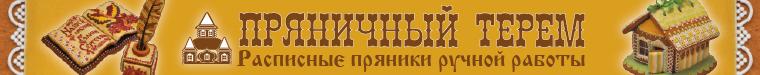 ПРЯНИЧНЫЙ ТЕРЕМ Вера Черневич (zyaba)