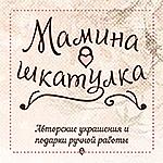 Мамина шкатулка - Ярмарка Мастеров - ручная работа, handmade