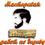Иван Колодезный - Ярмарка Мастеров - ручная работа, handmade