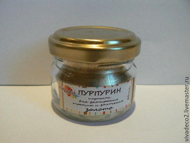 Пурпурин (порошок/ затирка) Золото , 20 мл  4/0 Серебро НЕТ В НАЛ