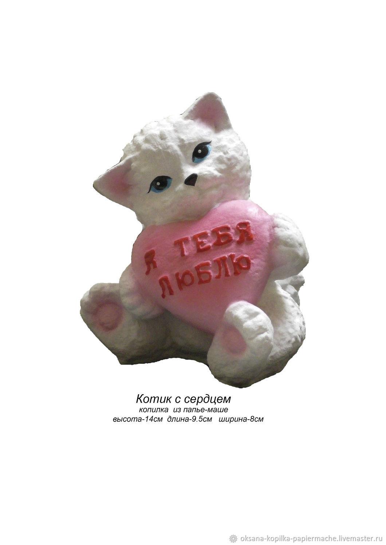 Белый  Котик с сердцем, Копилки, Липецк,  Фото №1