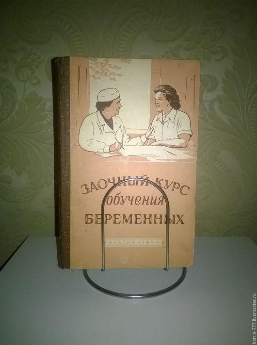 """Винтажные книги, журналы. Ярмарка Мастеров - ручная работа. Купить Книга """"Заочный курс обучения беременных""""1955 г.. Handmade. Комбинированный"""