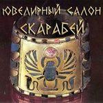 skarabeynn - Ярмарка Мастеров - ручная работа, handmade