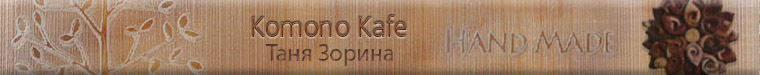 Komono Kafe