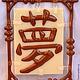 Подвески ручной работы. Ярмарка Мастеров - ручная работа. Купить Настенное панно Иероглиф Мечта Фьюзинг. Handmade. Фьюзинг
