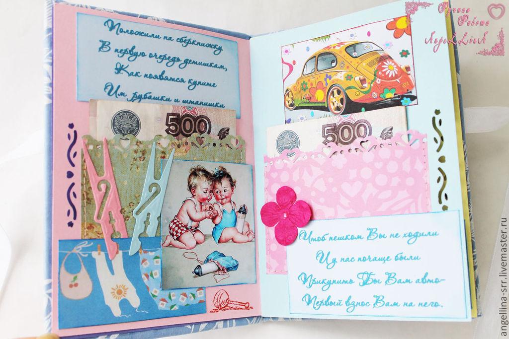 Альбом в подарок на свадьбу с деньгами