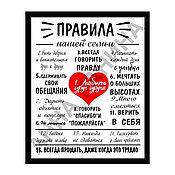 Праздничные постеры ручной работы. Ярмарка Мастеров - ручная работа Постер Правила Семьи. Handmade.