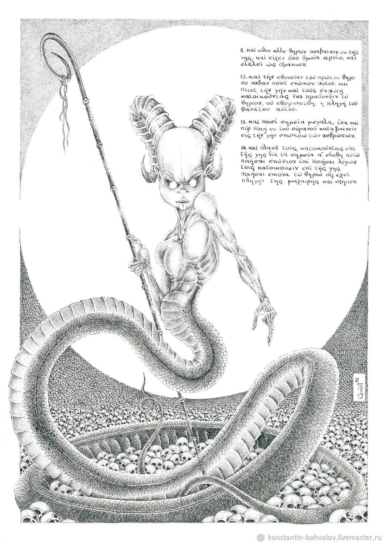 Откровения Иоанна Богослова, Иллюстрации, Волосово,  Фото №1