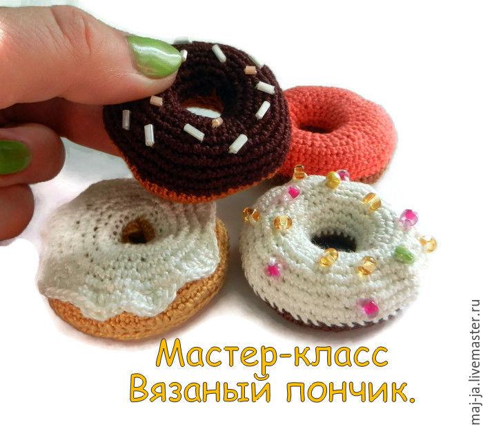 """Мастер-класс """"Вязаные пончики"""", Кукольная еда, Санкт-Петербург,  Фото №1"""