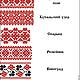 Женская обережная вышивка. Возможные для исполнения узоры. Цвет по желанию может быть красный, белый, синий, чёрный, зелёный или комбинированный.