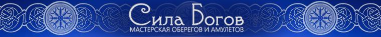 Сила Богов (silabogov)