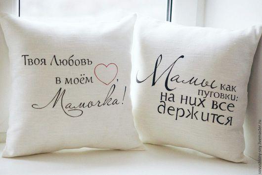 Текстиль, ковры ручной работы. Ярмарка Мастеров - ручная работа. Купить Декоративные подушки для Мамы. Handmade. Белый, подушка с рисунком