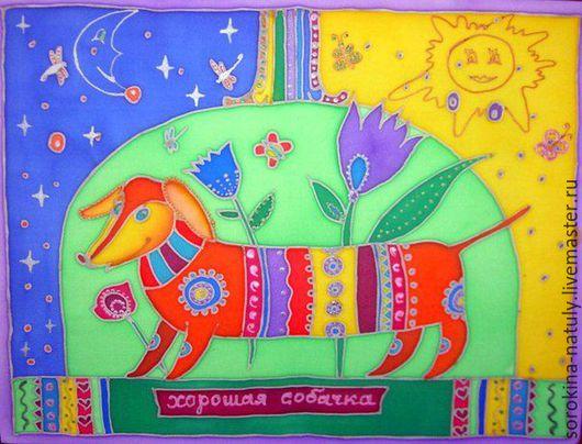 Батик Картина Панно`Хорошая собачка`. Ручная работа. Подарок ребёнку. Картина в детскую. Очень красочная и жизнерадостная, смешная и добрая. Украсит Вашу детскую и подарит море позитива.