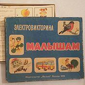 Настольная игра, электровикторина Малышам, 1986 г.
