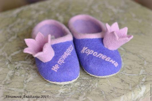 Обувь ручной работы. Ярмарка Мастеров - ручная работа. Купить Тапочки для Царей и Кролевн.. Handmade. Сиреневый, царь, подарок