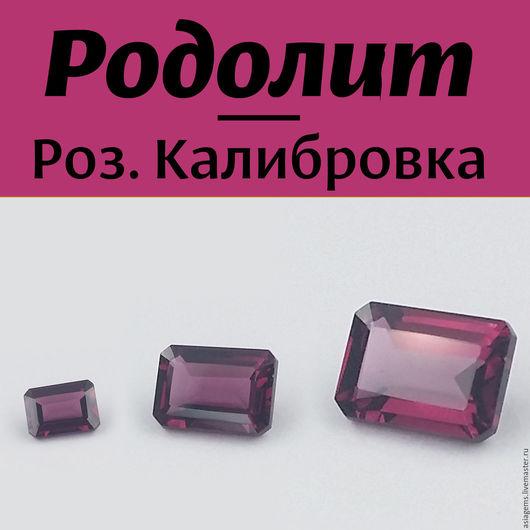 Для украшений ручной работы. Ярмарка Мастеров - ручная работа. Купить Родолит Розовый калибровка Октагон 3-10 мм. Handmade.