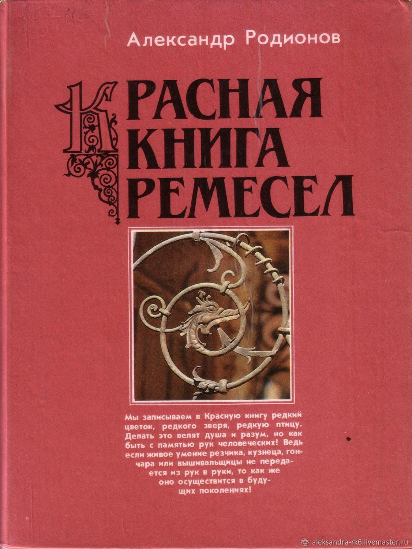 Red book of crafts, Vintage books, Ekaterinburg,  Фото №1