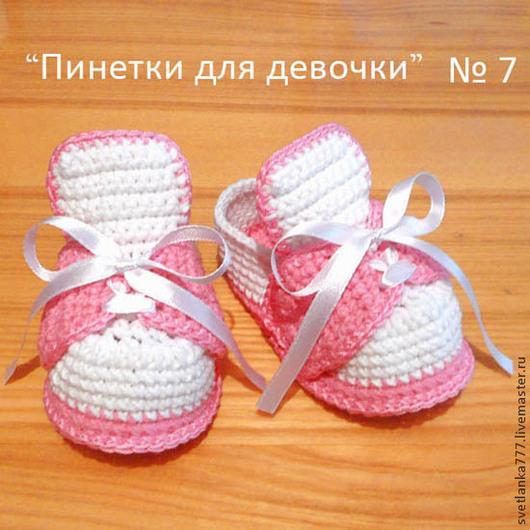пинетки вязаные  для новорожденных.