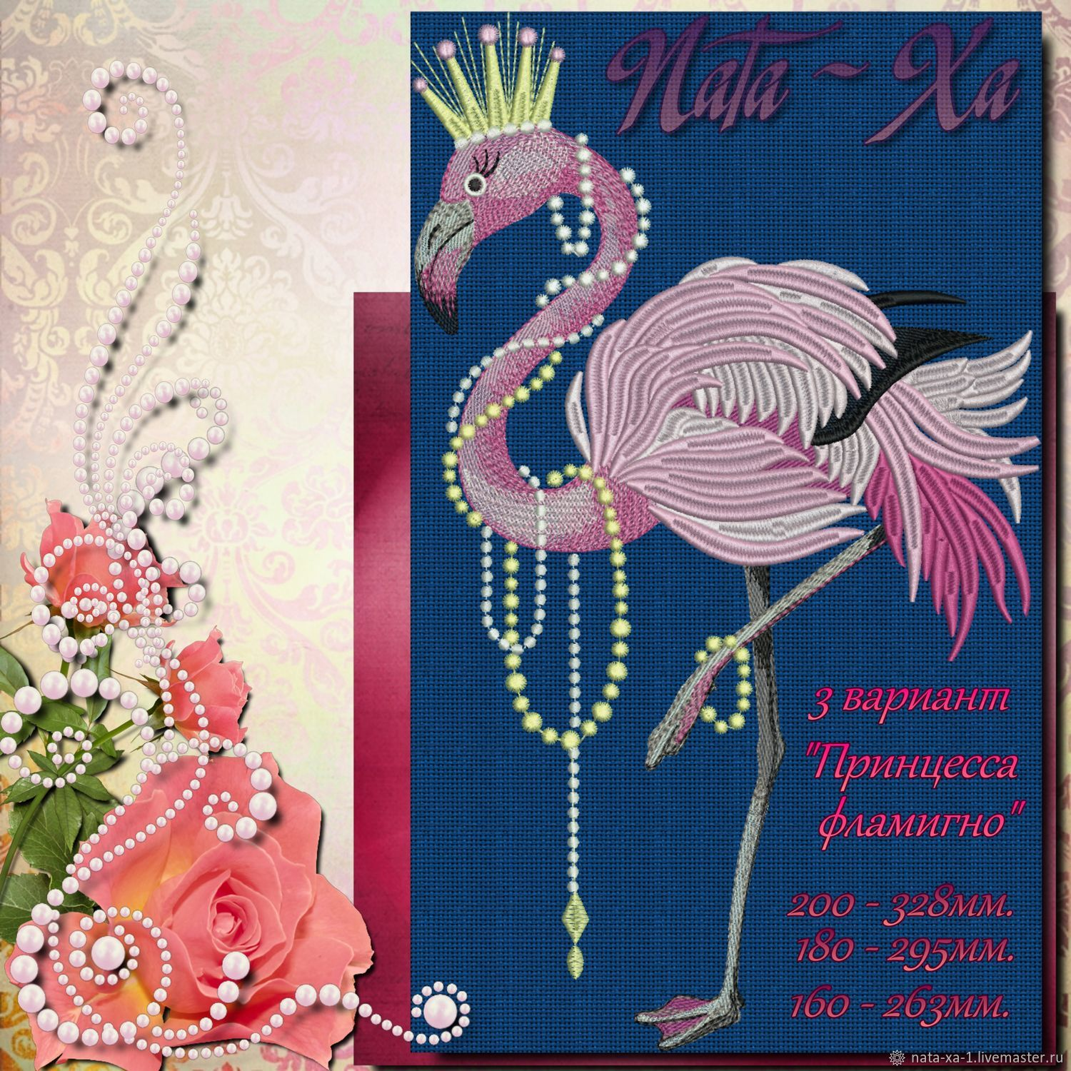 Princess Flamingo. Design in machine embroidery, Embroidery tools, Solikamsk,  Фото №1