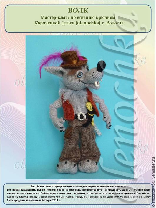 Вязание ручной работы. Ярмарка Мастеров - ручная работа. Купить МК по вязанию Волк. Handmade. Волк, игрушки крючком