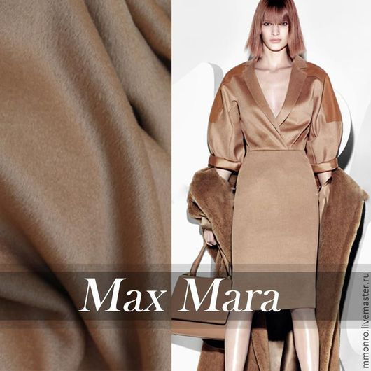 Шитье ручной работы. Ярмарка Мастеров - ручная работа. Купить Ткань высокого класса кашемир, шерсть для пальто Каракумы. Handmade.