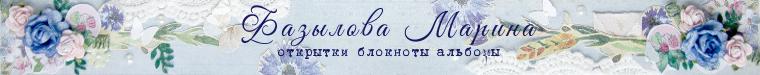 Марина Фазылова
