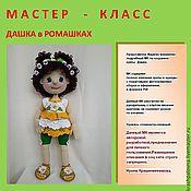 Куклы и игрушки ручной работы. Ярмарка Мастеров - ручная работа МК-Дашка в Ромашках. Handmade.
